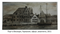 Port in Wismar, Germany, Line Etching, Aquatint, 2011