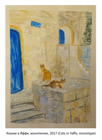 Cats in Yaffo, monotype, 2017